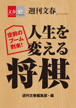 空前のブーム到来! 人生を変える将棋【文春e-Books】-電子書籍