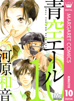 青空エール リマスター版 10-電子書籍