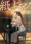 紙のピアノ
