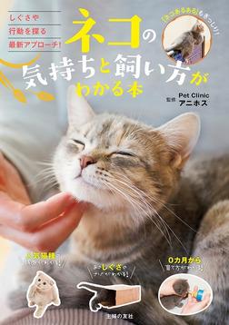 ネコの気持ちと飼い方がわかる本-電子書籍
