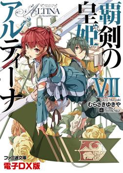 覇剣の皇姫アルティーナVII 電子DX版-電子書籍