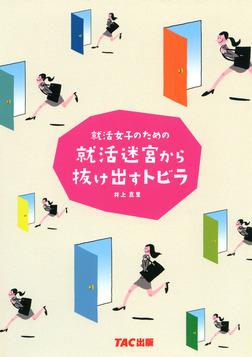 就活女子のための就活迷宮から抜け出すトビラ(TAC出版)-電子書籍