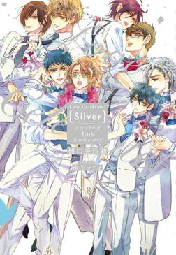 Love Celebrate! Silver -ムシシリーズ10th Anniversary-【電子限定特典付き】【イラスト入り】 1巻-電子書籍