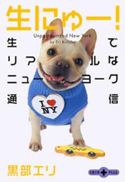 生にゅー! 生でリアルなニューヨーク通信-電子書籍