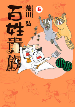 百姓貴族(5)-電子書籍