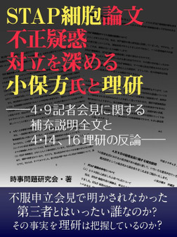 STAP細胞論文不正疑惑対立を深める小保方氏と理研-電子書籍