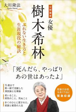 公開霊言 女優・樹木希林-電子書籍