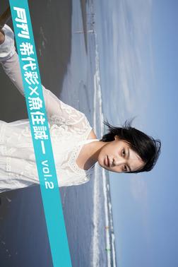月刊希代彩×魚住誠一 vol.2-電子書籍