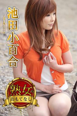 【熟女のおもてなし】人妻も濡れる午後 池田小百合-電子書籍