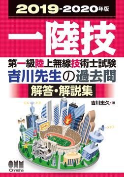 2019-2020年版 第一級陸上無線技術士試験 吉川先生の過去問解答・解説集-電子書籍