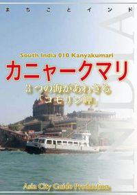 【audioGuide版】南インド010カニャークマリ ~3つの海があわさる「コモリン岬」