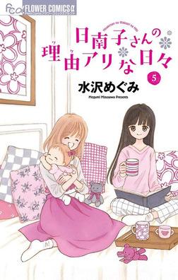 日南子さんの理由アリな日々(5)-電子書籍