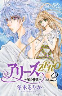 アリーズZERO~星の神話~ 2