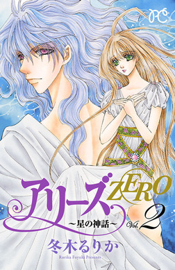 アリーズZERO~星の神話~ 2-電子書籍