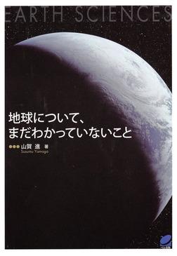 地球について、まだわかっていないこと-電子書籍
