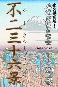 歌川広重が描いた富士山(2)不二三十六景