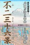 歌川広重が描いた富士山