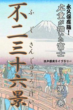歌川広重が描いた富士山(2)不二三十六景-電子書籍