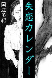 失恋カレンダー(スコラマガジン)