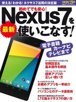 最新Nexus 7を使いこなす! 使える!わかる!ネクサス7活用の決定版-電子書籍