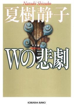 Wの悲劇-電子書籍