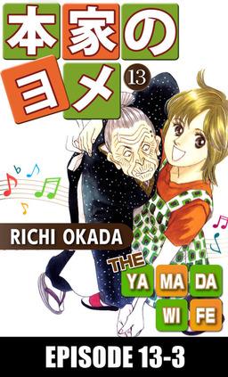 THE YAMADA WIFE, Episode 13-3