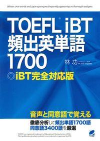 TOEFLiBT頻出英単語1700(CDなしバージョン)