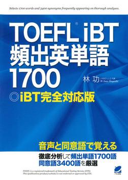 TOEFLiBT頻出英単語1700(CDなしバージョン)-電子書籍