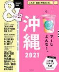 &TRAVEL 沖縄 2021