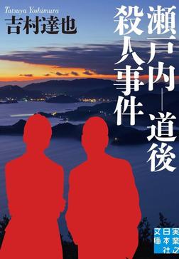 瀬戸内-道後殺人事件-電子書籍