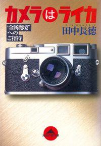 """カメラはライカ~""""金属魔境""""へのご招待~(光文社知恵の森文庫)"""