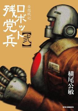 妄想戦記ロボット残党兵(2)-電子書籍