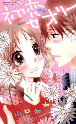 初恋セオリー-電子書籍