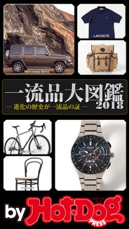 バイホットドッグプレス 一流品大図鑑2018 2018年8/17号-電子書籍