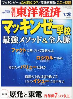 週刊東洋経済 2013年7月20日号-電子書籍