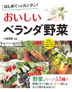 はじめてでもカンタン!おいしいベランダ野菜-電子書籍