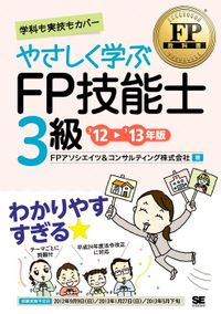 FP教科書 やさしく学ぶFP技能士3級 '12~'13年版