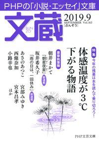 文蔵 2019.9