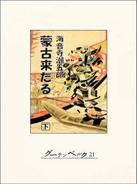 蒙古来たる(下)