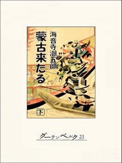 蒙古来たる(下)-電子書籍