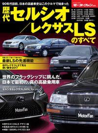 ニューモデル速報 歴代シリーズ 歴代セルシオ/レクサスLSのすべて