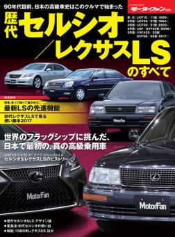 ニューモデル速報 歴代シリーズ 歴代セルシオ/レクサスLSのすべて-電子書籍