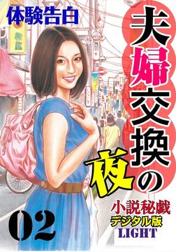 夫婦交換の夜02-電子書籍