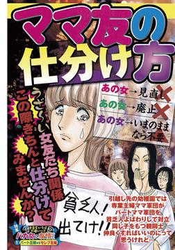ママ友の仕分け方-電子書籍