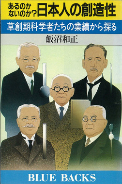 あるのかないのか? 日本人の創造性-電子書籍