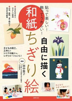 自由に描く和紙ちぎり絵-電子書籍