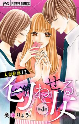 人妻転落【マイクロ】 11 【匂わせる女 第4話】-電子書籍
