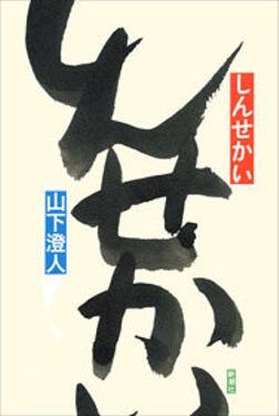 しんせかい-電子書籍