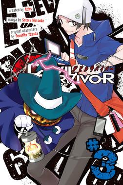 Devil Survivor 3-電子書籍