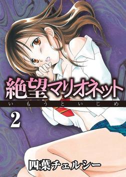 絶望マリオネット~いもうといじめ~(2)-電子書籍